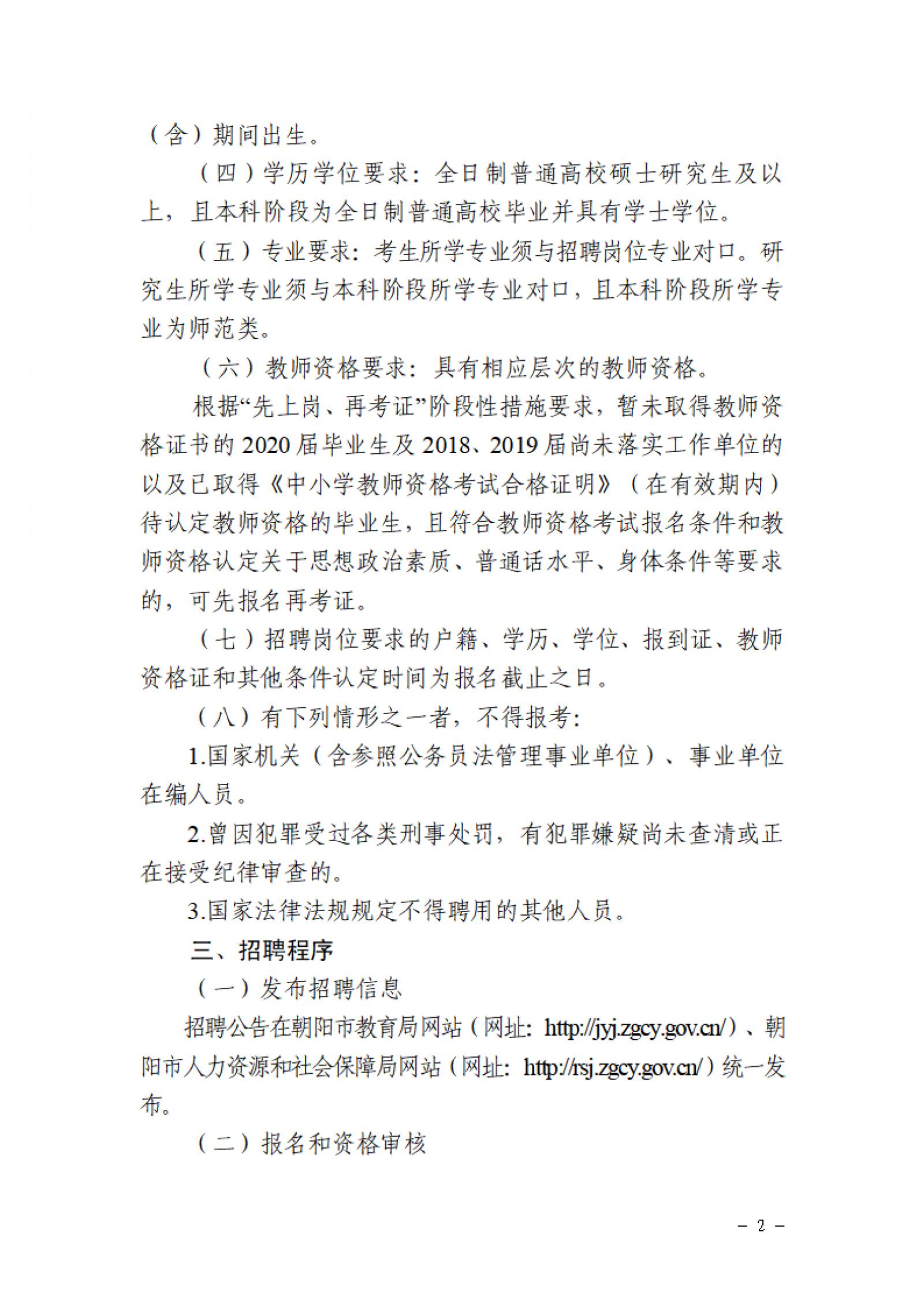 2020年朝阳市教育局直属学校第一批次招聘教师公告图2