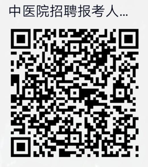 2020年阜阳太和县中医院招聘公告图3