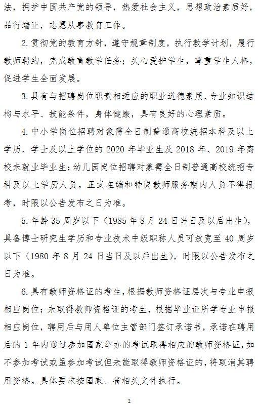 2020年黑龙江省牡丹江市教育局直属中小学、幼儿园招聘教师公告图2