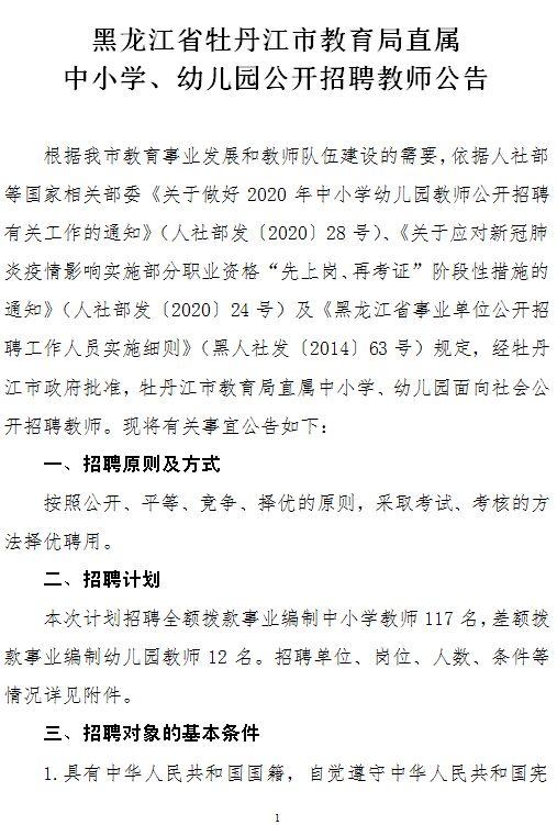 2020年黑龙江省牡丹江市教育局直属中小学、幼儿园招聘教师公告图1