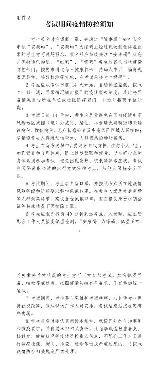 2020年阜阳阜南县中医院招聘公告图3
