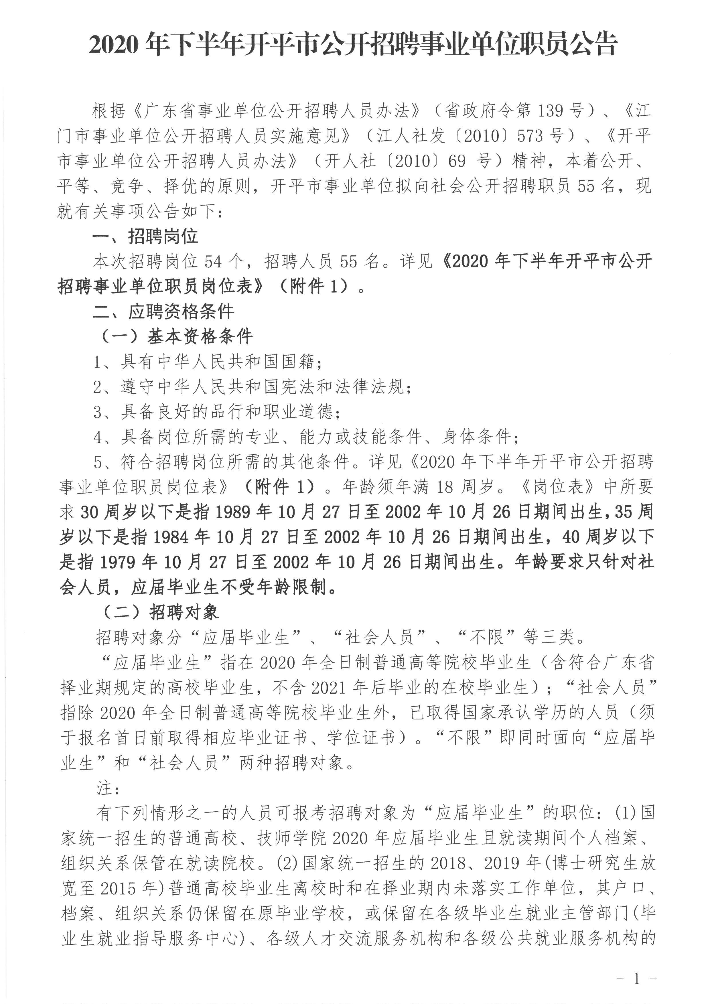 2020下半年江门开平市事业单位招聘考试公告(55名)