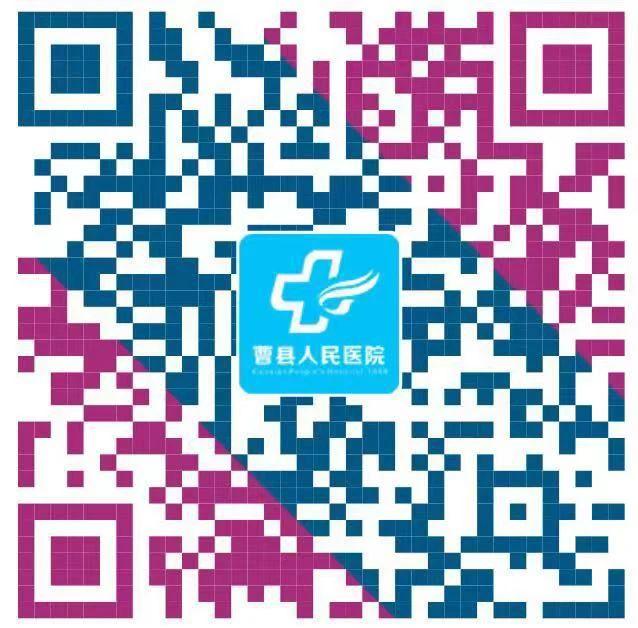 2020年菏泽曹县医疗卫生系统招聘专业技术人员简章图1