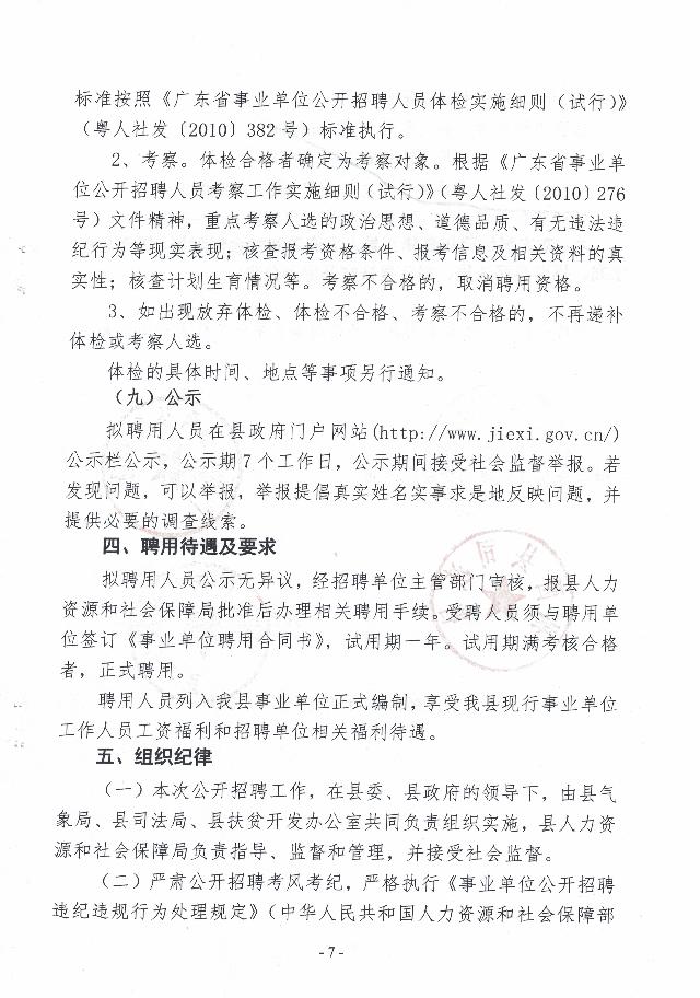 2020年揭西县公开招聘事业单位工作人员公告7.jpg