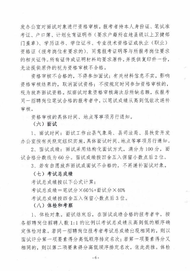 2020年揭西县公开招聘事业单位工作人员公告6.jpg