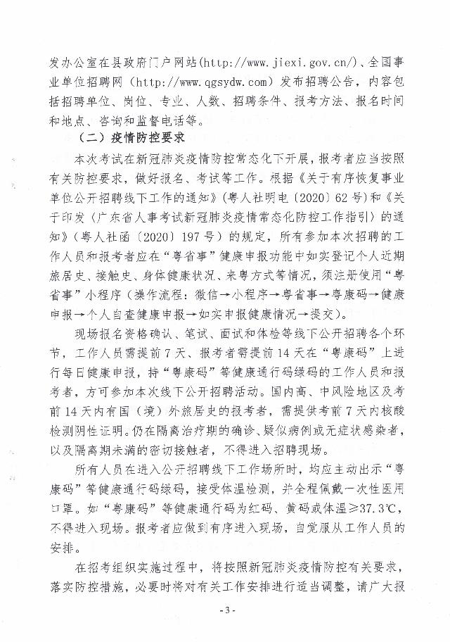 2020年揭西县公开招聘事业单位工作人员公告3.jpg
