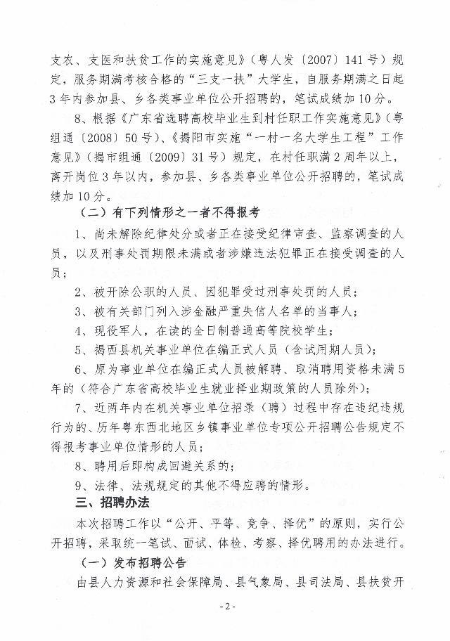 2020年揭西县公开招聘事业单位工作人员公告2.jpg