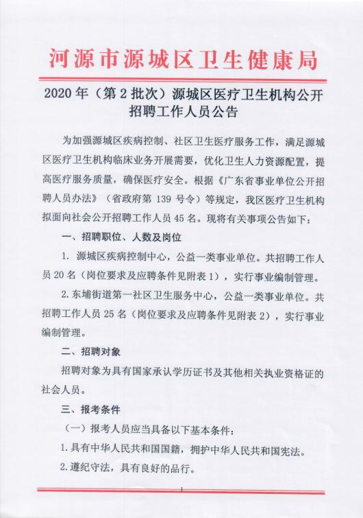 2020年河源市源城区医疗卫生机构招聘公告(第2批次)