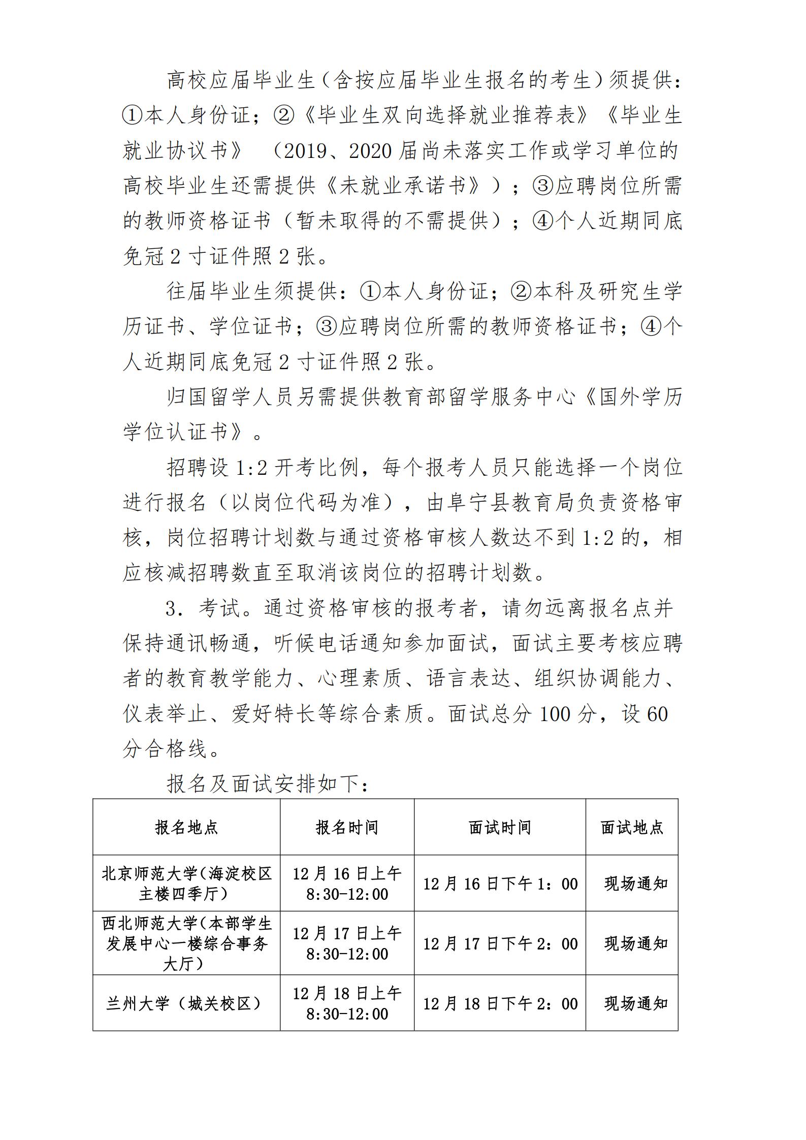 2020下半年盐城市阜宁县教育局校园招聘教师方案图3