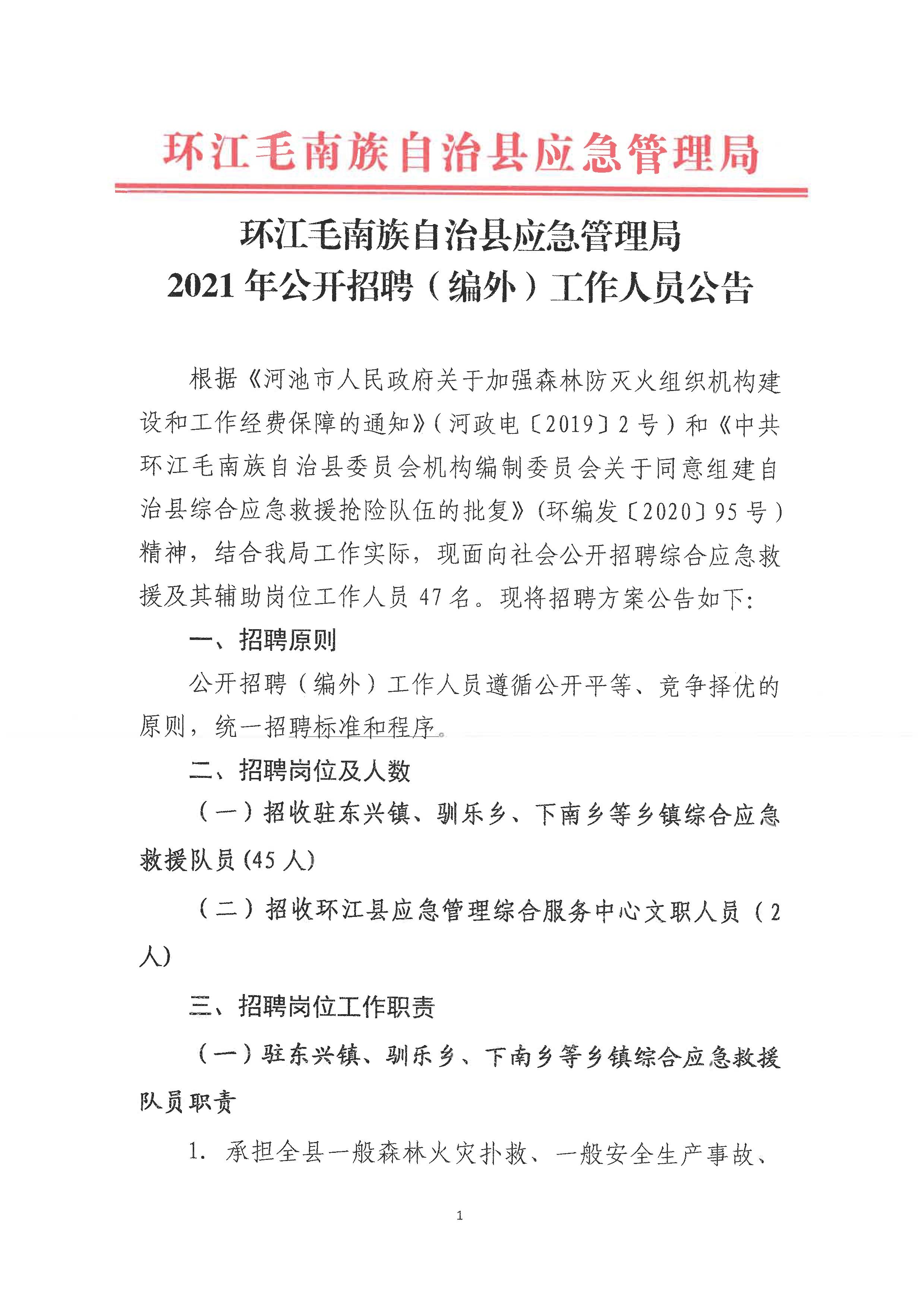 2021年河池市环江毛南族自治县应急管理局招聘(编外)工作人员公告