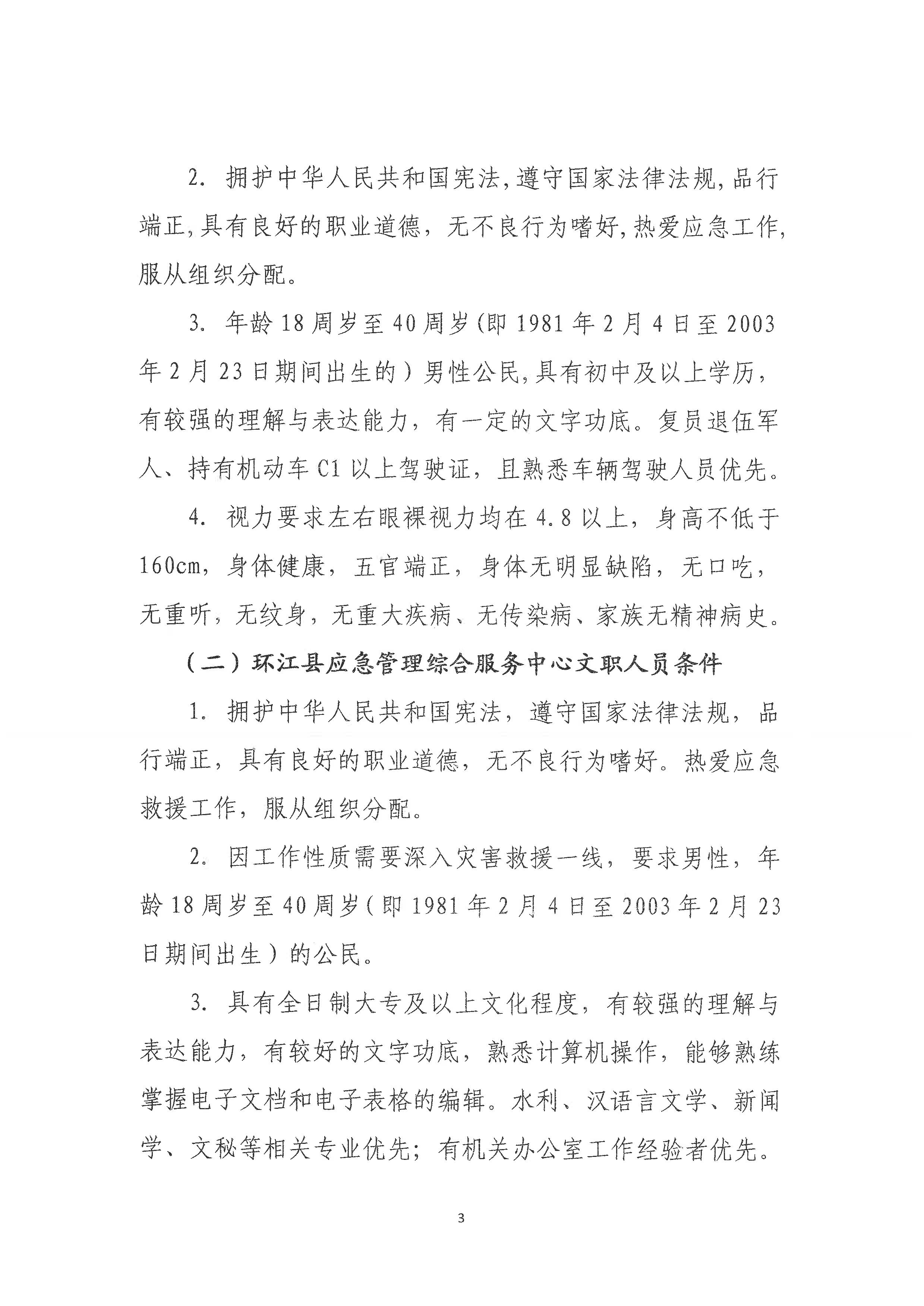 2021年【必威体育官网betway】河池 市环江毛南族betway县应急管理局招聘(betway[)必威必威公告图3