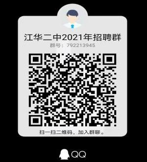 2021年永州江华瑶族自治县招聘高中(含职业中专)教师公告图2