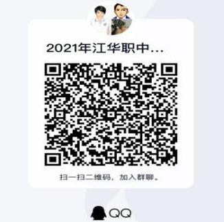 2021年永州江华瑶族自治县招聘高中(含职业中专)教师公告图1