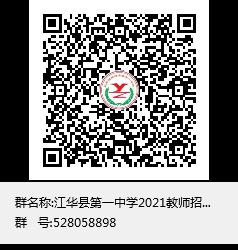 2021年永州江华瑶族自治县招聘高中(含职业中专)教师公告图3