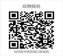 2022年桂林医学院附属口腔医院护理人员招聘公告